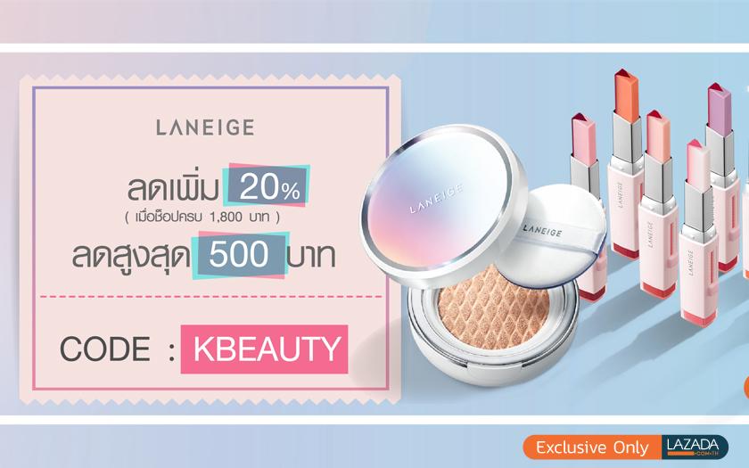 BEAUTY WEEK 'LANEIGE' ลดเพิ่ม 20% สูงสุดถึง 500 บาท