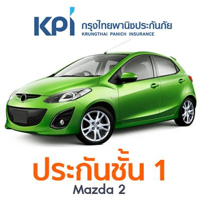 ราคา ประกันรถยนต์ ชั้น 1 รู้ใจ30+ แผน A Mazda 3 Auto 1.6 Spirit Sports ปี 2013 ทุนประกัน 410000 ซ่อมอู่ ความรับผิดชอบส่วนแรก 5000