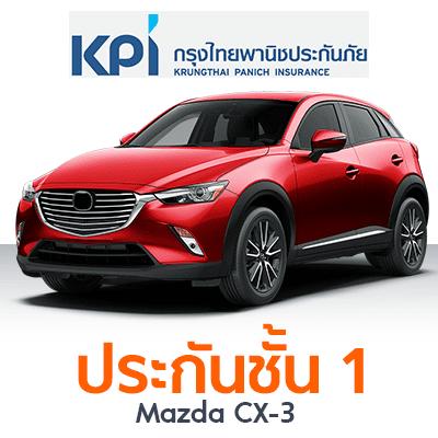 ราคา ประกันรถยนต์ ชั้น 1 รู้ใจ30+ แผน A Mazda CX-5 Auto 2.0 C ปี 2013 ทุนประกัน 870000 ซ่อมอู่ ความรับผิดชอบส่วนแรก 5000