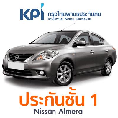 ราคา ประกันรถยนต์ ชั้น 1 รู้ใจ30+ แผน A Nissan Almera Manual 1.2 S ปี 2013 ทุนประกัน 260000 ซ่อมอู่ ความรับผิดชอบส่วนแรก 5000