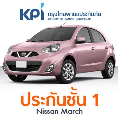 ราคา ประกันรถยนต์ ชั้น 1 รู้ใจ30+ แผน A Nissan March Auto 1.2 E ปี 2010 ทุนประกัน 210000 ซ่อมอู่ ความรับผิดชอบส่วนแรก 5000