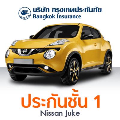 ราคา ประกันรถยนต์ ชั้น 1 กรุงเทพประกันภัย ยี่ห้อ NISSAN รุ่น JUKE 1.6 (2013-) - 1.6 V Sedan 4 Door ปี 2013 ทุนประกัน 500,000 ซ่อมอู่ (คุ้มครอง-คุ้มค่า)