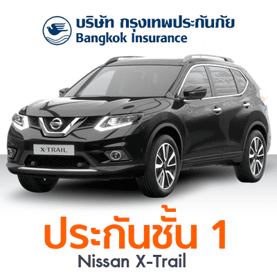 ราคา ประกันรถยนต์ ชั้น 1 กรุงเทพประกันภัย ยี่ห้อ NISSAN รุ่น X-TRAIL 2.5 (NEW) - V 4WD Sedan 4 Door ปี 2014 ทุนประกัน 900,000 ซ่อมอู่ (คุ้มครอง-คุ้มค่า)