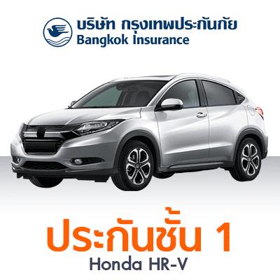 ราคา ประกันรถยนต์ ชั้น 1 รู้ใจ30+ แผน A Honda HR-V Auto 1.8 S ปี 2015 ทุนประกัน 750000 ซ่อมอู่ ความรับผิดชอบส่วนแรก 5000