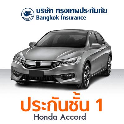 ราคา ประกันรถยนต์ ชั้น 1 รู้ใจ30+ แผน A Honda Accord Auto 2.0 EL i-VTEC ปี 2010 ทุนประกัน 580000 ซ่อมอู่ ความรับผิดชอบส่วนแรก 5000