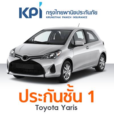 ราคา ประกันรถยนต์ ชั้น 1 รู้ใจ30+ แผน A Toyota Yaris Auto 1.2 J ECO ปี 2013 ทุนประกัน 370000 ซ่อมอู่ ความรับผิดชอบส่วนแรก 5000