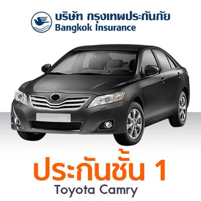 ราคา ประกันรถยนต์ ชั้น 1 กรุงเทพประกันภัย ยี่ห้อ TOYOTA รุ่น CAMRY 2.4 - V A/T Sedan 4 Door ปี 2011 ทุนประกัน 700,000 ซ่อมอู่ (คุ้มครอง-คุ้มค่า)