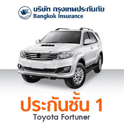 ราคา ประกันรถยนต์ ชั้น 1 กรุงเทพประกันภัย ยี่ห้อ TOYOTA รุ่น FORTUNER 2.7 - V Sedan 4 Door ปี 2010 ทุนประกัน 400,000 ซ่อมอู่ (คุ้มครอง-คุ้มค่า)
