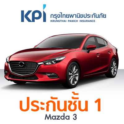 ราคา ประกันรถยนต์ ชั้น 1 รู้ใจ30+ แผน A Mazda 2 Auto 1.5 Sports Maxx Sports ปี 2013 ทุนประกัน 300000 ซ่อมอู่ ความรับผิดชอบส่วนแรก 5000