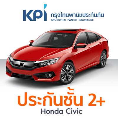 ราคา ประกันรถยนต์ ชั้น 2+ รู้ใจ30+ แผน G Honda Civic Manual 1.8 S i-VTEC ปี 2008 ทุนประกัน 200000 ซ่อมอู่ ความรับผิดชอบส่วนแรก 2000