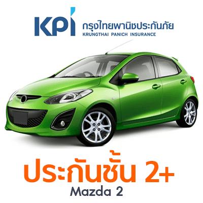 ราคา ประกันรถยนต์ ชั้น 2+ รู้ใจ30+ แผน G Mazda 3 Auto 1.6 Spirit Sports ปี 2008 ทุนประกัน 200000 ซ่อมอู่ ความรับผิดชอบส่วนแรก 2000