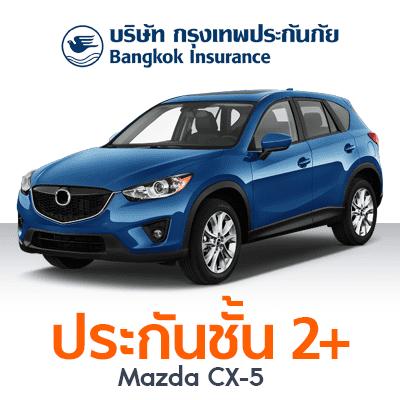 ราคา ประกันรถยนต์ ชั้น 2+ (Special โดนใจ) กรุงเทพประกันภัย ยี่ห้อ MAZDA รุ่น CX 3 2.0 - 2.0 Sedan 4 Door ปี 2015 ทุนประกัน 100,000 ซ่อมอู่ (คุ้มครอง-คุ้มค่า)
