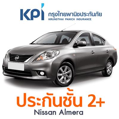 ราคา ประกันรถยนต์ ชั้น 2+ รู้ใจ30+ แผน G Nissan Almera Auto 1.2 E ปี 2011 ทุนประกัน 200000 ซ่อมอู่ ความรับผิดชอบส่วนแรก 2000