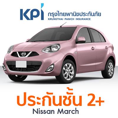 ราคา ประกันรถยนต์ ชั้น 2+ รู้ใจ30+ แผน G Nissan March Manual 1.2 S ปี 2010 ทุนประกัน 200000 ซ่อมอู่ ความรับผิดชอบส่วนแรก 2000