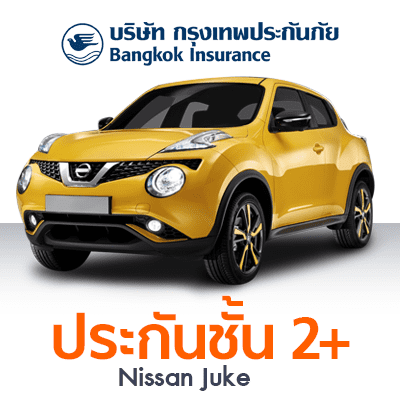 ราคา ประกันรถยนต์ ชั้น 2+ (Special โดนใจ) กรุงเทพประกันภัย ยี่ห้อ NISSAN รุ่น JUKE 1.6 (2013-) - 1.6 V Sedan 4 Door ปี 2014 ทุนประกัน 100,000 ซ่อมอู่ (คุ้มครอง-คุ้มค่า)