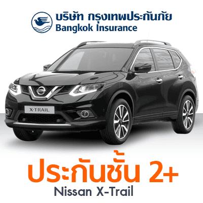 ราคา ประกันรถยนต์ ชั้น 2+ (Special โดนใจ) กรุงเทพประกันภัย ยี่ห้อ NISSAN รุ่น X-TRAIL 2.0 (NEW) - V 4WD Sedan 4 Door ปี 2015 ทุนประกัน 100,000 ซ่อมห้าง (SUV Soecial DG)