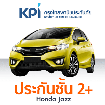ราคา ประกันรถยนต์ ชั้น 2+ รู้ใจ30+ แผน G Honda Jazz Manual 1.5 S i-DSi ปี 2008 ทุนประกัน 200000 ซ่อมอู่ ความรับผิดชอบส่วนแรก 2000
