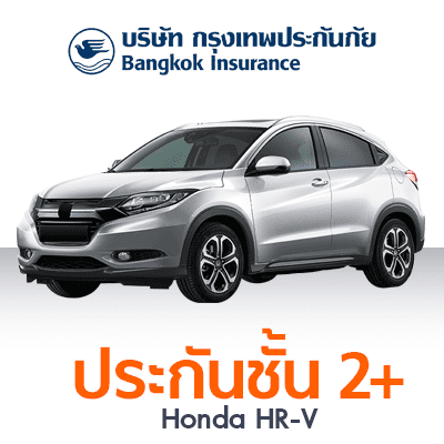 ราคา ประกันรถยนต์ ชั้น 2+ รู้ใจ30+ แผน G Honda HR-V Auto 1.8 EL ปี 2015 ทุนประกัน 200000 ซ่อมอู่ ความรับผิดชอบส่วนแรก 2000