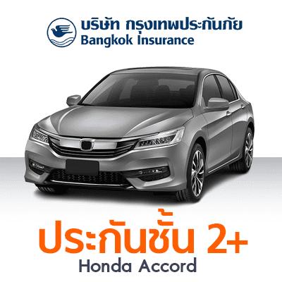 ราคา ประกันรถยนต์ ชั้น 2+ (Special โดนใจ) กรุงเทพประกันภัย ยี่ห้อ HONDA รุ่น ACCORD 2.0 HYBRID new (2016- ) - HYBRID Sedan 4 Door ปี 2016 ทุนประกัน 100,000 ซ่อมอู่ (คุ้มครอง-คุ้มค่า)