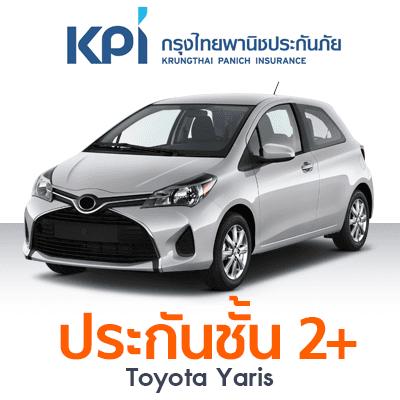 ราคา ประกันรถยนต์ ชั้น 2+ รู้ใจ30+ แผน G Toyota Yaris Auto 1.2 J ECO ปี 2013 ทุนประกัน 200000 ซ่อมอู่ ความรับผิดชอบส่วนแรก 2000