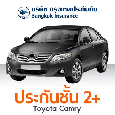 ราคา ประกันรถยนต์ ชั้น 2+ (Special โดนใจ) กรุงเทพประกันภัย ยี่ห้อ TOYOTA รุ่น CAMRY 2.4 - V-DVD A/T Sedan 4 Door ปี 2008 ทุนประกัน 200,000 ซ่อมอู่ (คุ้มครอง-คุ้มค่า)