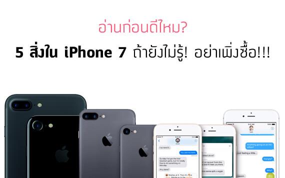 อ่านก่อนดีไหม? 5  สิ่งในiPhone 7 ถ้ายังไม่รู้ อย่าเพิ่งซื้อ