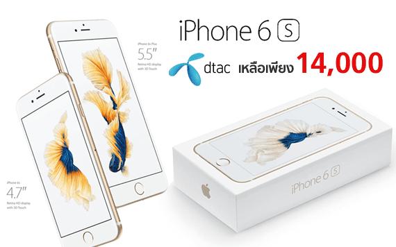 มหกรรมลดราคา iPhone หนักๆ !! iPhone 6s เหลือเพียง 14,000 บาท
