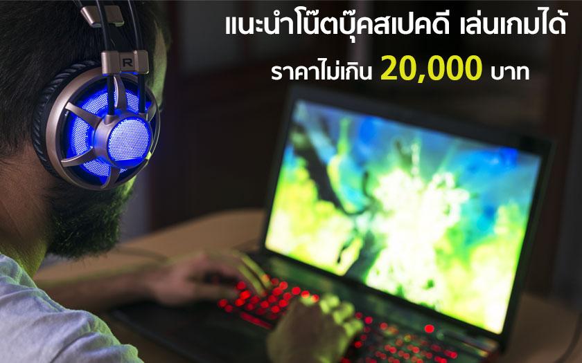 แนะนำโน๊ตบุ๊คสเปคดีเล่นเกมได้ ในราคาไม่เกิน 20,000 บาท