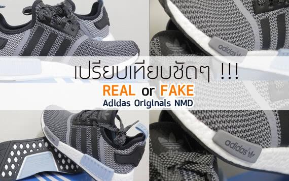 เปรียบเทียบชัดๆ!!! Adidas NMD ของแท้ ของปลอม เช็คอย่างไรไม่ให้โดนหลอก