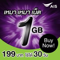 ราคาAIS Internet Package 199 บาท 1GB