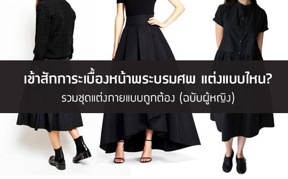 รวมชุดผู้หญิง พิธีการ แบบถูกต้อง เข้าสักการะเบื้องหน้าพระบรมศพ...