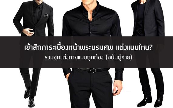 รวมเสื้อผ้าผู้ชายแบบถูกต้อง สำหรับเข้าสักการะเบื้องหน้าพระบรมศพ