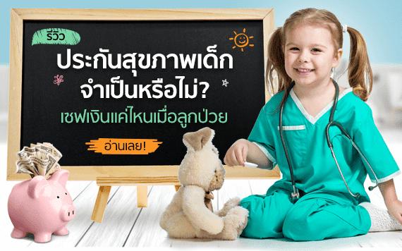 รีวิว ประกันสุขภาพเด็ก จำเป็นหรือไม่? เซฟเงินแค่ไหนเมื่อลูกป่วย