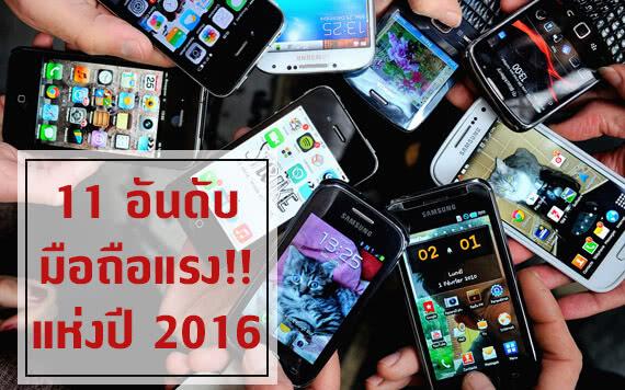 สมาร์ทโฟนคุณใช้อยู่ แรงสุดหรือไม่! ผลชี้ชัดจาก Antutu มาแล้ว