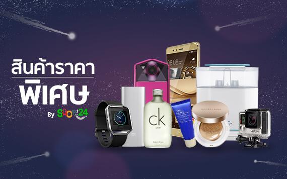 สินค้าราคาพิเศษ by Shopat24.com