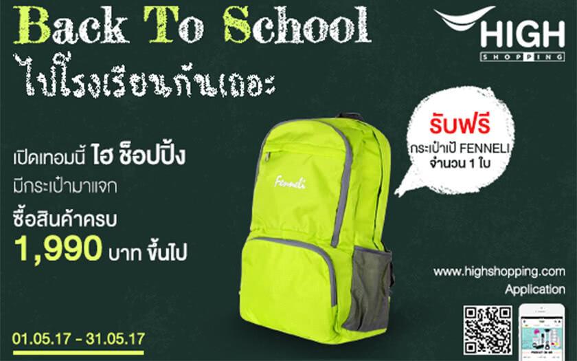 Back to School เปิดเทอมใหม่ ไฮช็อปปิ้งใจดี มีกระเป๋ามาแจก!!