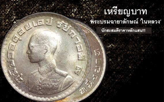 ส่องเหรียญบาทพระบรมฉายาลักษณ์ในหลวง รุ่นไหนกันนะ? ที่มีราคาห...