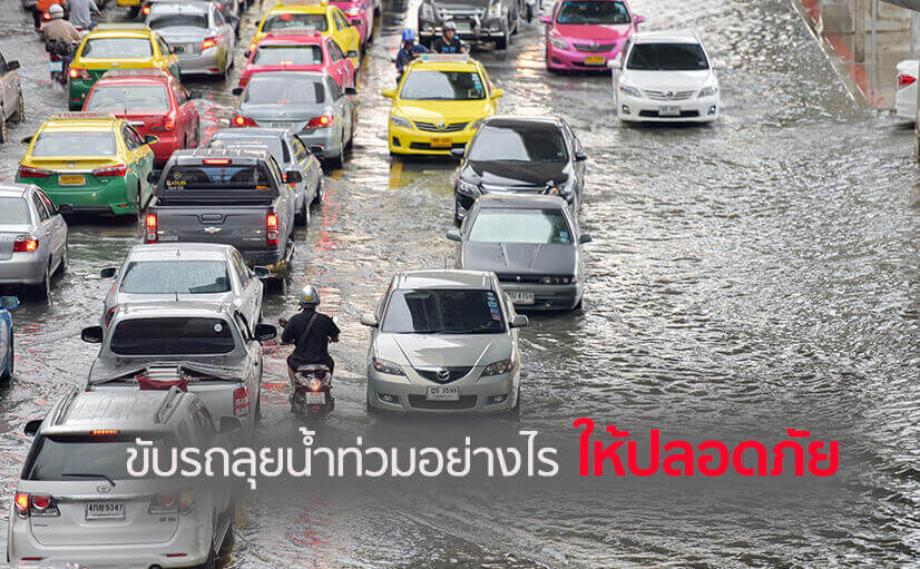 ขับรถลุยน้ำอย่างไร? ให้ปลอดภัยทั้งคนทั้งรถในช่วงฤดูฝนแบบนี้