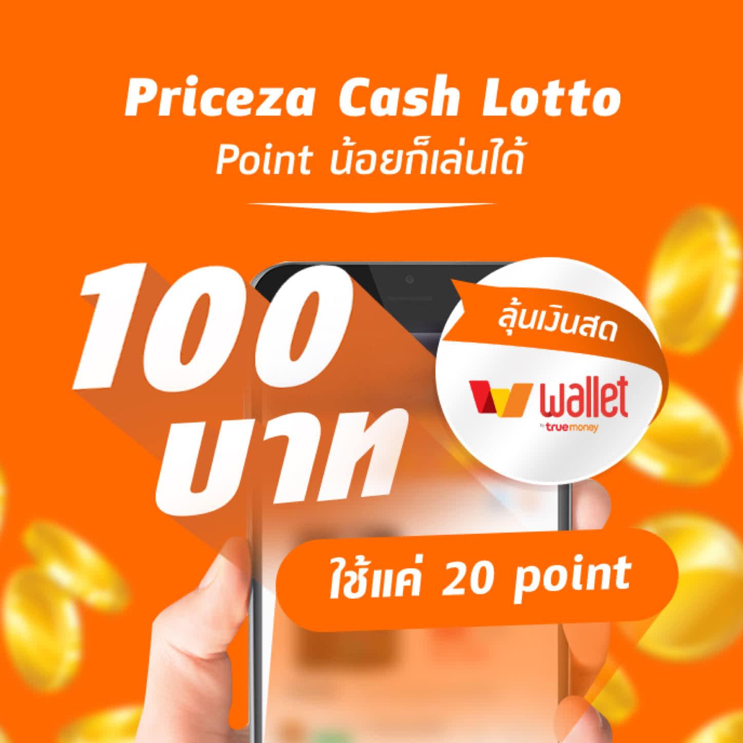 [ประกาศผล] Priceza Cash Lotto (5 รางวัล)