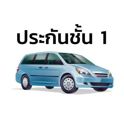 ราคาเปรียบเทียบราคาประกันรถยนต์ ชั้น 1 จากบริษัทชั้นนำ 20 กว่าบริษัทได้แล้วที่ Priceza
