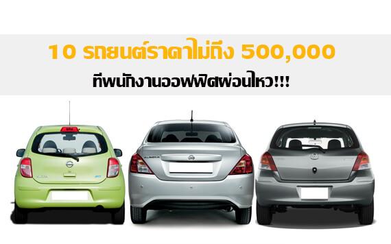 10 รถยนต์ราคาไม่ถึง 500,000 ที่พนักงานออฟฟิศผ่อนไหว!!!