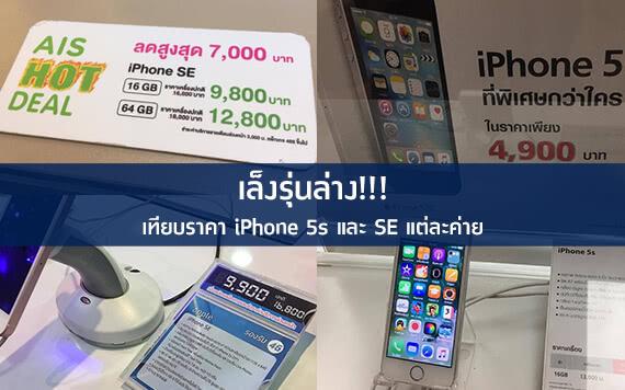 เล็งรุ่นล่าง!! เปรียบเทียบราคา iPhone 5s และ SE แต่ละค่าย