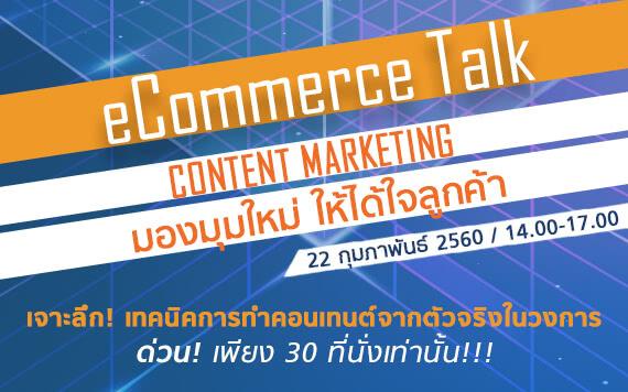 ที่นั่งเต็ม เตรียมเปิดรอบ2 eCommerce Talk2 มองมุมใหม่ ให้ได้ใจลูกค้า ด้วย Content Marketing