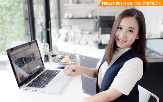 Priceza Interview : สัมภาษณ์ สาวสวยเจ้าของธุรกิจกระเป๋าแฮนด์เมด แชร์ประสบการณ์ช้อปออนไลน์ เพื่อให้ได้ราคาที่ดีที่สุด
