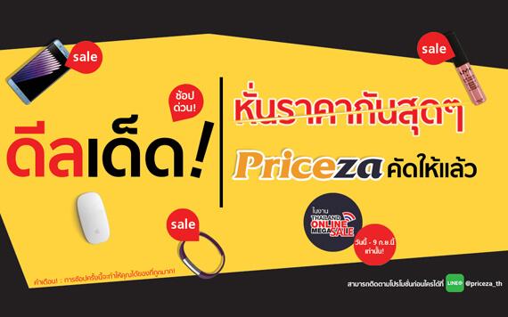 Thailand Online Mega Sale 2016