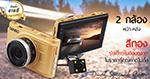 ราคากล้องติดรถยนต์ DENGO รุ่น Dual Special cam 2 กล้อง