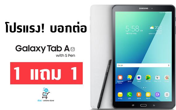 อยากได้แท็บเล็ต รีบส่องให้ไว! Galaxy Tab A 2016 ซื้อ 1 แถม 1