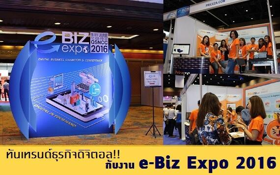 ทันเทรนด์อาเซียน กับการเสวนาโดย CEO Priceza ในงาน e-Biz Expo 2016