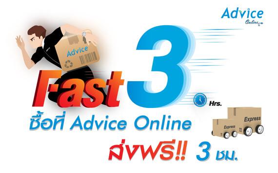 Advice Online ดันบริการ Fast 3 ส่งเร็วกว่าเดิม ครอบคลุมหลายจังหวัด