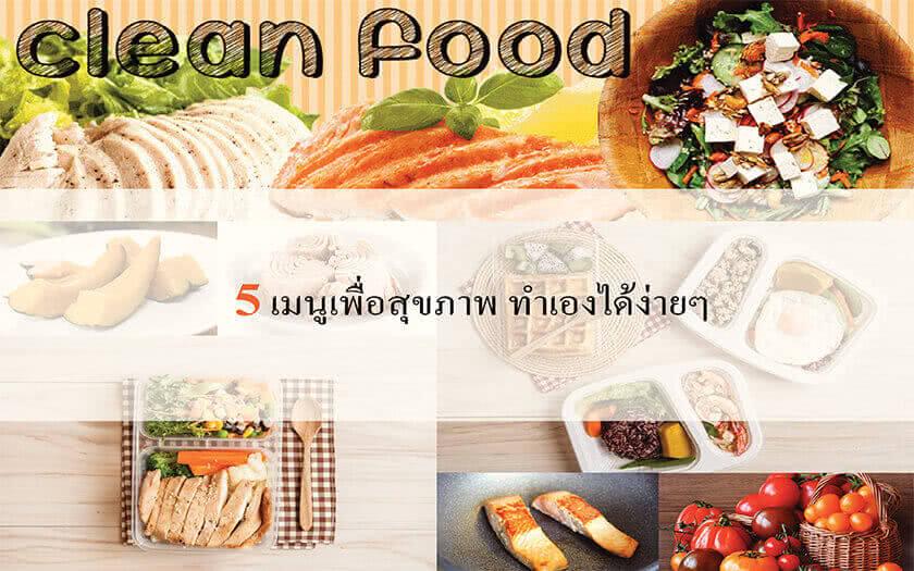 แนะนำ 5 เมนูสุขภาพ ที่สามารถทำเองได้ง่ายๆ อร่อยได้ทุกเวลา เอาใจคนรักสุขภาพโดยเฉพาะ